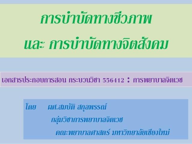 การบาบัดทางชีวภาพ การให้การปรึทางจิตสังคมภ กษาทางสุข และ การบาบัด เอกสารประกอบการสอน กระบวนวิชา 556412 : การพยาบาลจิตเวช โ...