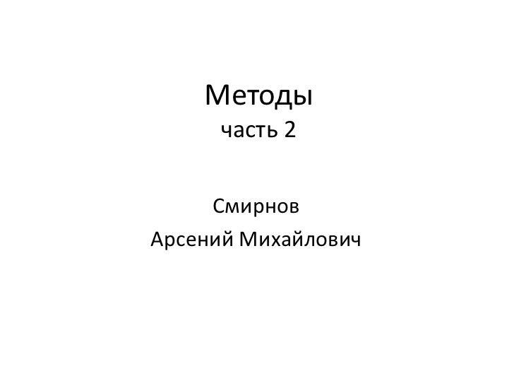 Методы     часть 2     СмирновАрсений Михайлович