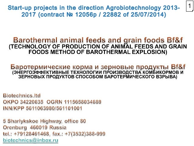 Start-up projects in the direction Agrobiotechnology 2013- 1  2017 (contract № 12056p / 22882 of 25/07/2014)