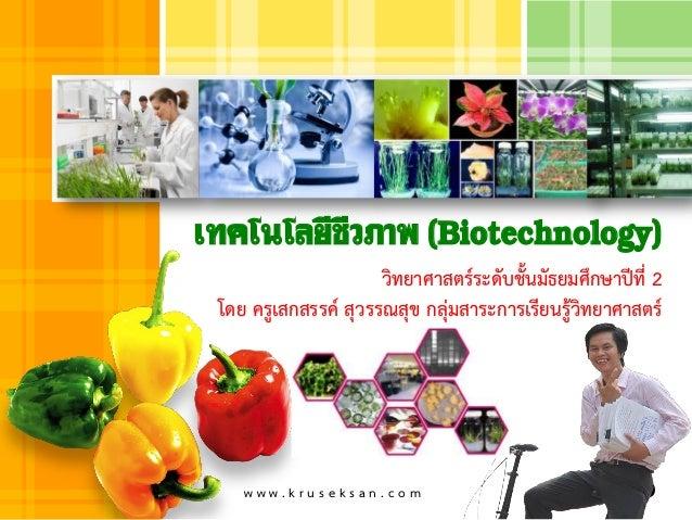 L/O/G/O เทคโนโลยีชีวภาพ (Biotechnology) วิทยาศาสตร์ระดับชั้นมัธยมศึกษาปีที่ 2 โดย ครูเสกสรรค์ สุวรรณสุข กลุ่มสาระการเรียนร...
