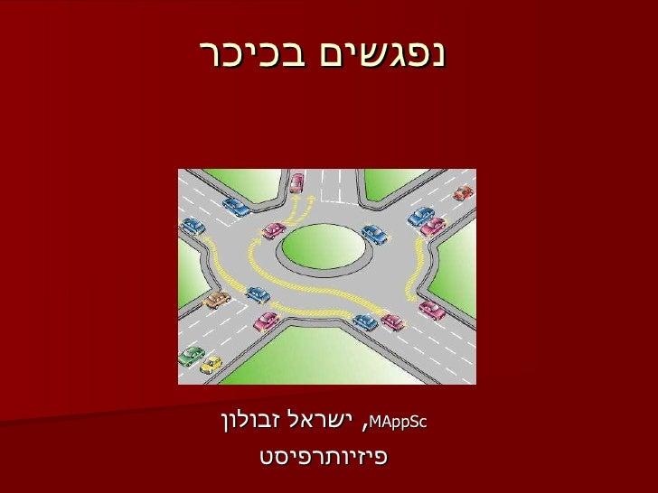 נפגשים בכיכר   ישראל זבולון ,  MAppSc פיזיותרפיסט