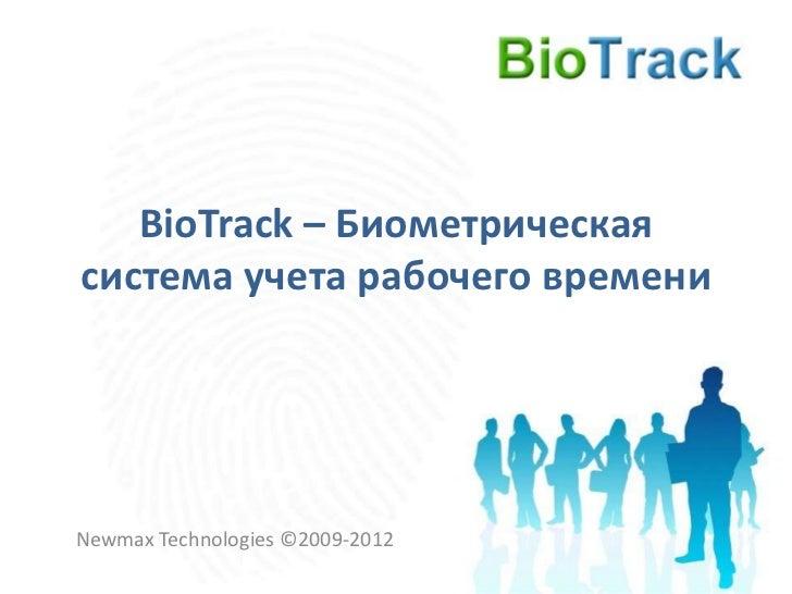 BioTrack – Биометрическаясистема учета рабочего времениNewmax Technologies ©2009-2012