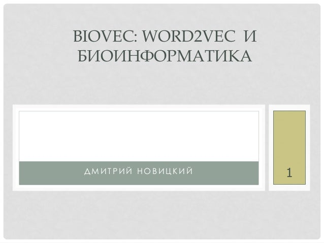 1Д М И Т Р И Й Н О В И Ц К И Й BIOVEC: WORD2VEC И БИОИНФОРМАТИКА
