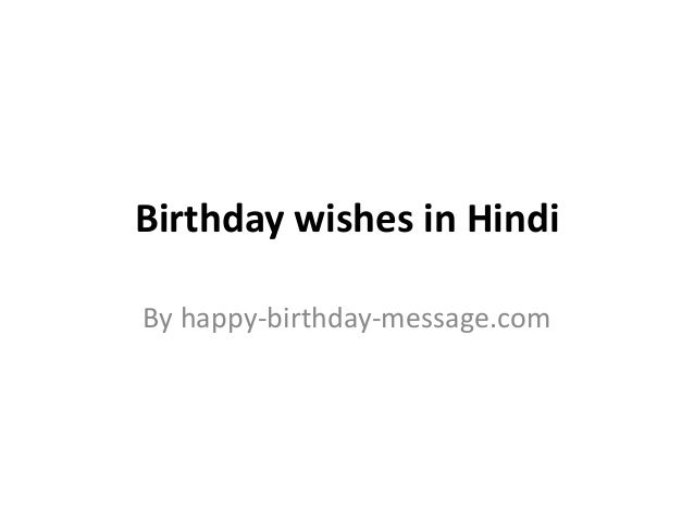 birthday wishes in hindi by happy birthday messagecom
