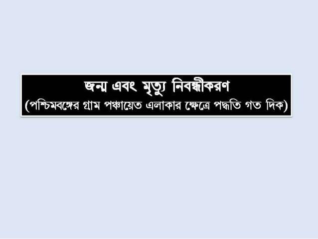 Birth & death registration  - west bengal