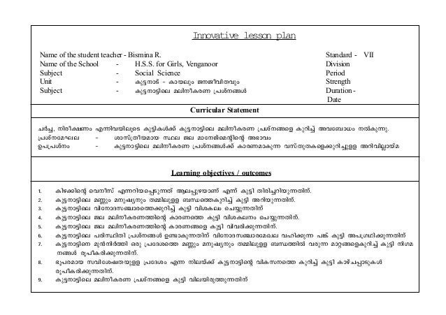 Innovative lesson plan  Name of the student teacher - Bismina R. Standard - VII  Name of the School - H.S.S. for Girls, Ve...
