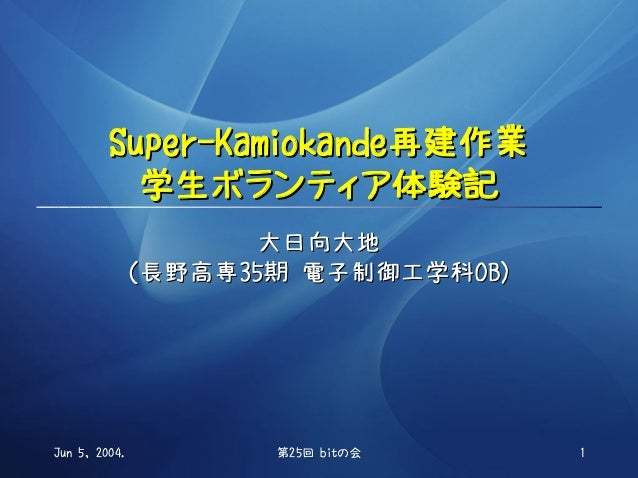 Super-Kamiokande再建作業           学生ボランティア体験記                     大日向大地               (長野高専35期 電子制御工学科OB)Jun 5, 2004.        ...