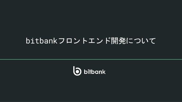 bitbankフロントエンド開発について