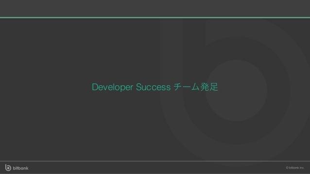 Developer Success チーム発⾜