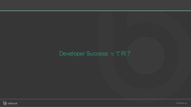 Developer Success って何?