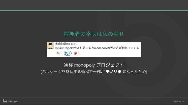 開発者の幸せは私の幸せ 通称monopoly プロジェクト (パッケージを整理する過程で⼀部がモノリポになったため)