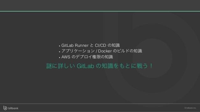 GitLab Runner とCI/CD の知識 アプリケーション/ Docker のビルドの知識 AWS のデプロイ権限の知識 謎に詳しいGitLab の知識をもとに戦う!