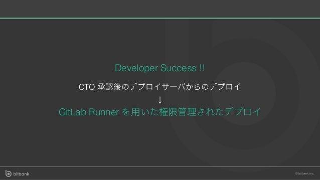 Developer Success !! CTO 承認後のデプロイサーバからのデプロイ ↓ GitLab Runner を⽤いた権限管理されたデプロイ