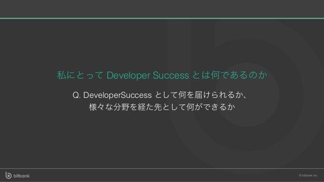 私にとってDeveloper Success とは何であるのか Q. DeveloperSuccess として何を届けられるか、 様々な分野を経た先として何ができるか