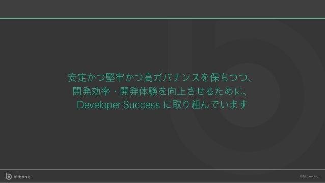 安定かつ堅牢かつ⾼ガバナンスを保ちつつ、 開発効率・開発体験を向上させるために、 Developer Success に取り組んでいます