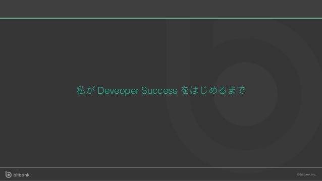 私がDeveoper Success をはじめるまで