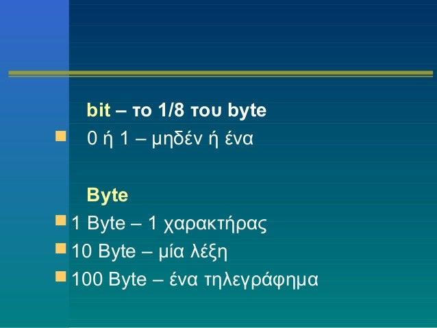 Tα Bit και byte της γνώσης (ΑΣΠΑΙΤΕ ΣΑΠΠΩΝ 2013-14 Τμήμα Α2) Slide 2