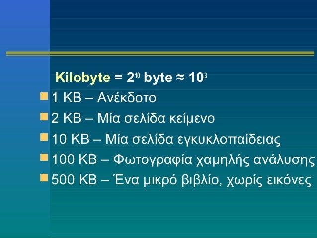 Tα Bit και byte της γνώσης (ΑΣΠΑΙΤΕ ΣΑΠΠΩΝ 2013-14 Τμήμα Α2) Slide 3