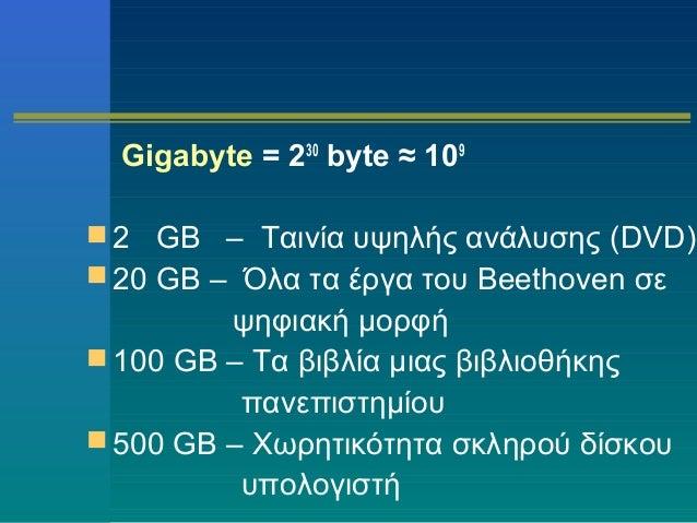 Gigabyte = 230 byte ≈ 109  2 GB – Ταινία υψηλής ανάλυσης (DVD)  20 GB – Όλα τα έργα του Beethoven σε  ψηφιακή μορφή  10...