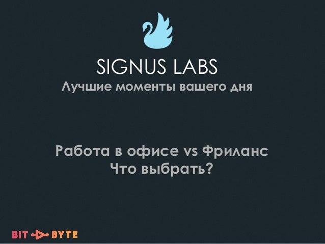 SIGNUS LABS Лучшие моменты вашего дня Работа в офисе vs Фриланс Что выбрать?