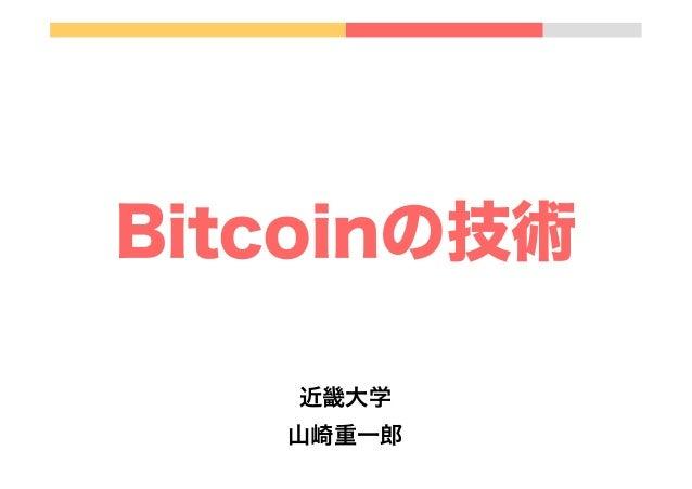 Bitcoinの技術 近畿大学 山崎重一郎