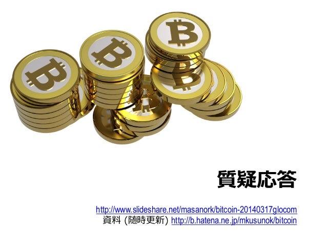 Bitcoin 20140317