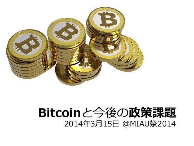 Bitcoinと今後の政策課題 2014年年3⽉月15⽇日 @MIAU祭2014
