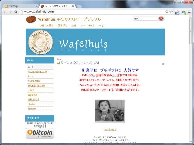 なぜピザを買えたのか? 10kBTC = $41  Bitcoin Market  先に取引所が立ち上がって いたので裁定取引が可能  Pizza for bitcoins? by laszlo I'll pay 10,000 bitcoins...
