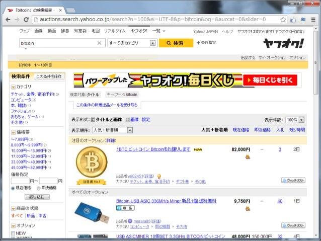 Bitcoinについて 2013年12月 Slide 2