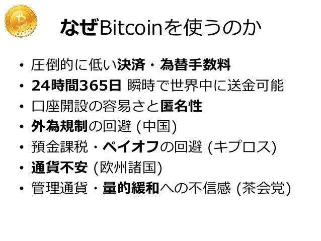 Bitcoin ATMの登場