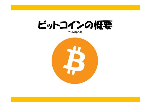 ビットコインの概要2014年6月