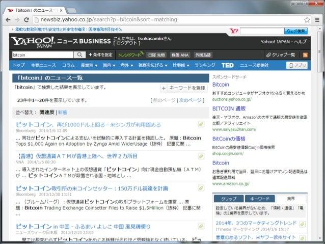 Y!NEWSビジネス