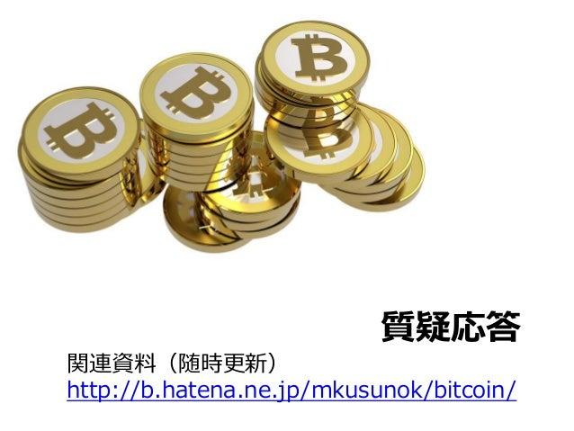 Bitcoin public-20140109