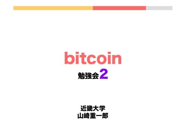 bitcoin 2  勉強会  近畿大学 山崎重一郎