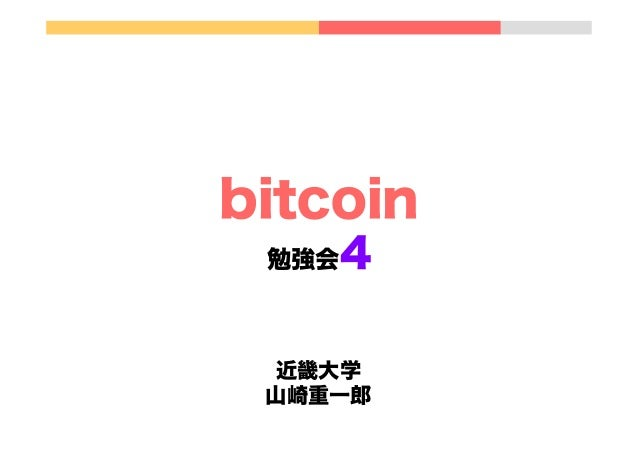 bitcoin 勉強会4 近畿大学 山崎重一郎
