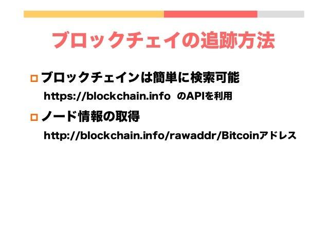 Bitcoin 4 - 웹