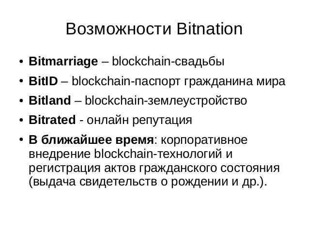 Возможности Bitnation ● Bitmarriage – blockchain-свадьбы ● BitID – blockchain-паспорт гражданина мира ● Bitland – blockcha...