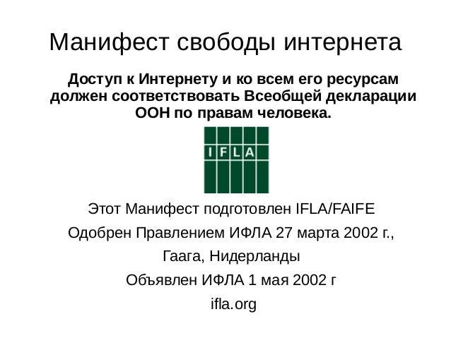 Манифест свободного информационного пространства Libre.Life/doc/manifest/internet/ru geektimes.ru/post/163797