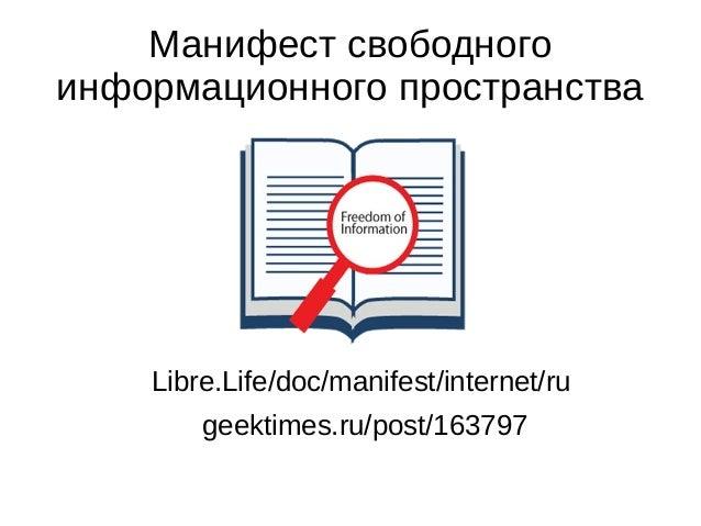 Человек имеет право на: ● обмен любой информацией ● хранение и распространение любой информации ● защиту каналов передачи ...