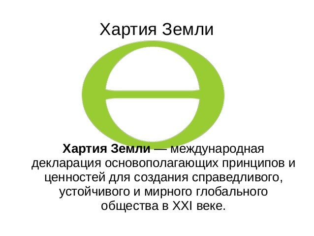 Энергетическая хартия представляет собой политическую декларацию намерения поощрять энергетическое сотрудничество между Во...