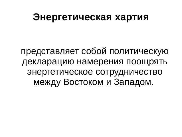 Свободное государство Технократия (греч. «мастерство» + «власть») — общество, построенное на основе концепции технократизм...