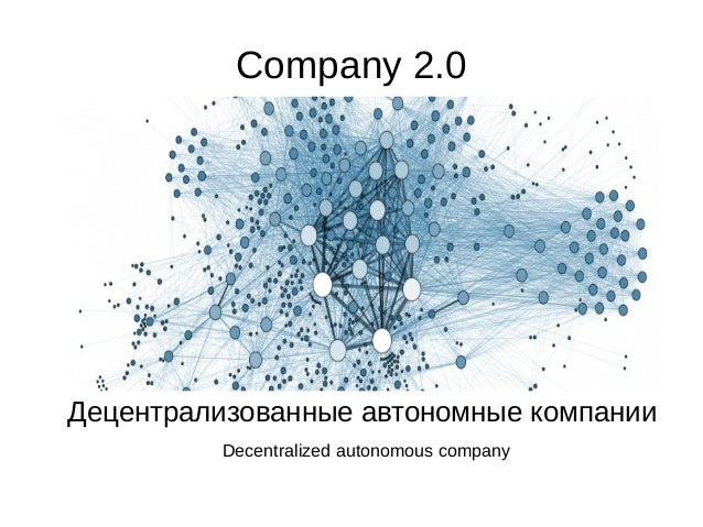 Company 2.0 Децентрализованные автономные компании Decentralized autonomous company
