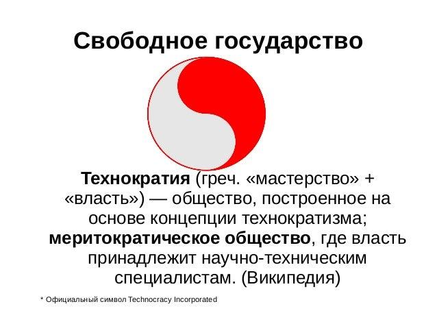 Конституция для виртуального государства Прототипы: debian.org/devel/constitution Малая конституция для виртуального госуд...