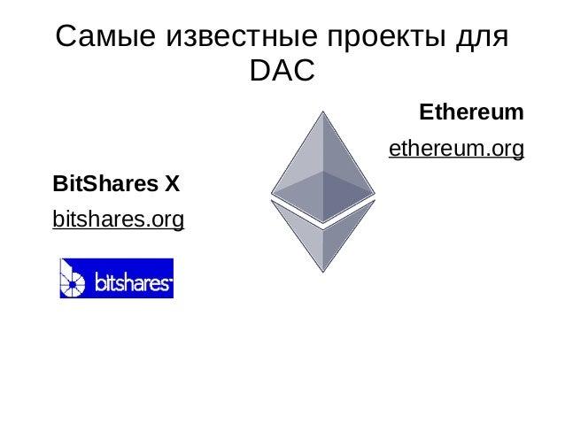 Самые известные проекты для DAC Ethereum ethereum.org BitShares X bitshares.org