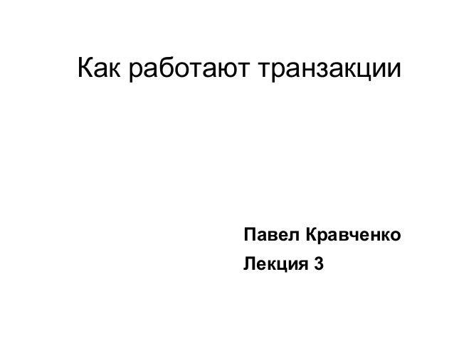 Как работают транзакции Павел Кравченко Лекция 3