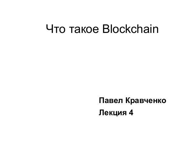 Что такое Blockchain Павел Кравченко Лекция 4
