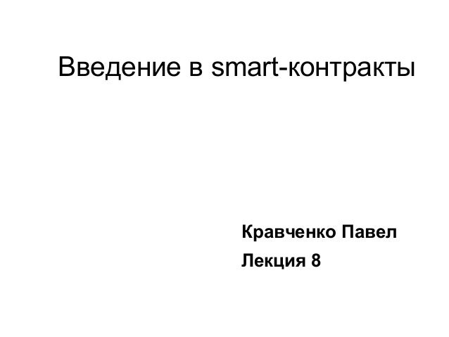 Введение в smart-контракты Кравченко Павел Лекция 8