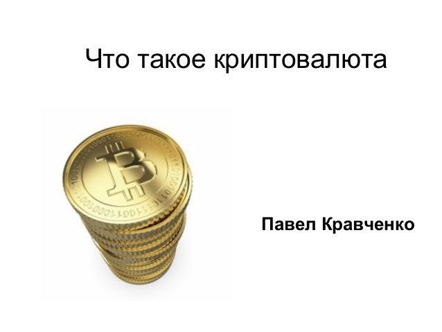 Что такое криптовалюта Павел Кравченко