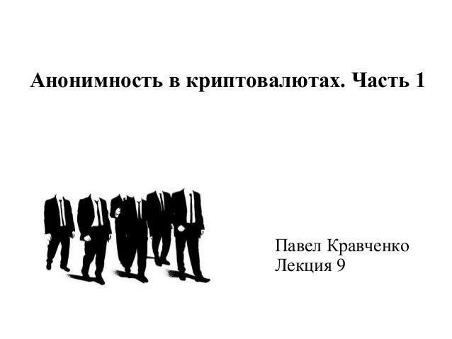 Анонимность в криптовалютах. Часть 1 Павел Кравченко Лекция 9