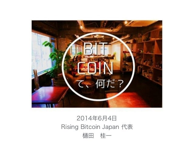 2014年6月4日 Rising Bitcoin Japan 代表 田桂一
